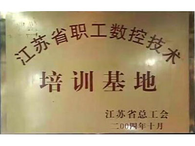 江苏省职业技能鉴定基地(Jiangsu Vocational Skill Appraisal base)