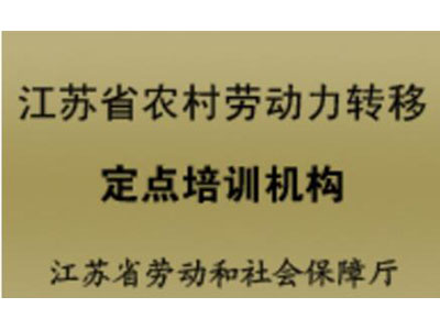 江苏省农村劳动力转移定点培训机构(Designated training institutions for rural labor transfer in Jiangsu Province)