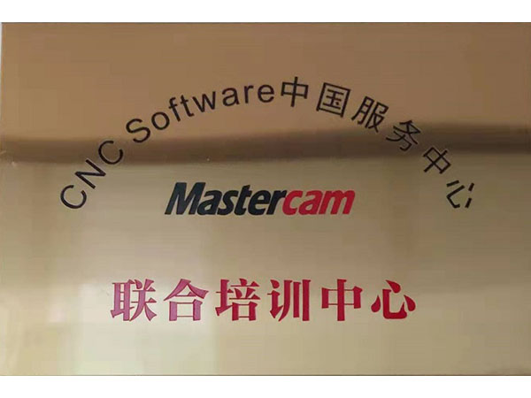 Mastercam 联合培训中心(Mastercam Joint training center)