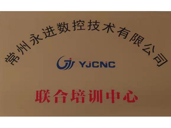 常州永进数控技术有限公司联合培训中心(Changzhou Yongjin CNC Technology Co., Ltd. joint training center)